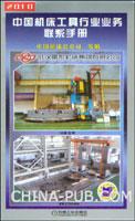 中国机床工具行业业务联系手册
