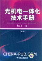 光机电一体化技术手册(上册)