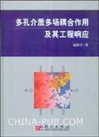多孔介质多场耦合作用及其工程响应