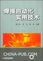 焊接自动化实用技术