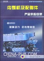 内燃机及配附件产品供应目录