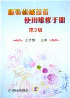 服装机械设备使用维修手册(第3版)