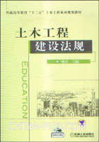 土木工程建设法规