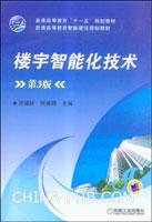 楼宇智能化技术(第3版)