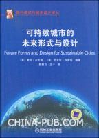 可持续城市的未来形式与设计