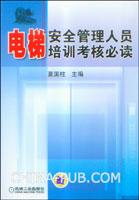 电梯安全管理人员培训考核必读