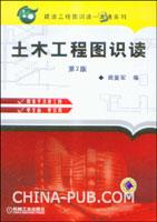 土木工程图识读(第2版)