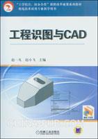 工程识图与CAD