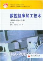 数控机床加工技术(机械加工技术专业)(第2版)