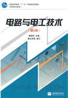 电路与电工技术(第3版)