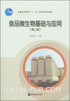食品微生物基础与应用(第二版)