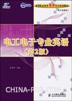 电工电子专业英语(第2版)