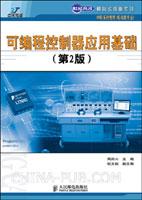 可编程控制器应用基础(第2版)