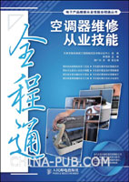 (特价书)空调器维修从业技能全程通