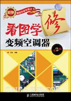 (特价书)看图学修变频空调器(第2版)