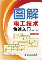 (特价书)图解电工技术快速入门(第二版)
