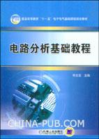 电路分析基础教程