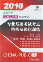 2010年全国注册环保工程师资格考试专业基础考试考点精析及强化训练