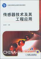 传感器技术及其工程应用