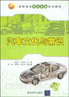 汽车文化与常识