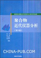 聚合物近代仪器分析(第3版)