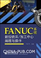 FANUC系统数控铣床/加工中心编程与操作