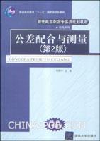 公差配合与测量(第2版)
