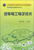 汽车电工电子技术