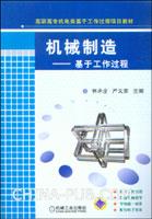 机械制造:基于工作过程