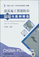 建筑施工裂缝防治图解与案例精选