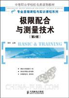 极限配合与测量技术(第2版)