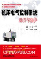 机床电气控制系统运行与维护