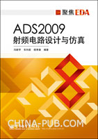 ADS2009射频电路设计与仿真