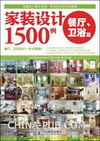 (特价书)家装设计1500例.餐厅、卫浴篇
