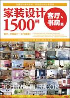 (特价书)家装设计1500例.客厅、书房篇