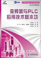 变频器与PLC应用技术基本功