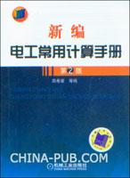 新编电工常用计算手册(第2版)