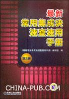 最新常用集成块速查速用手册(第2册)