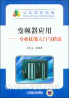 变频器应用:专业技能入门与精通