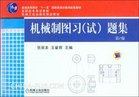 机械制图习(试)题集(第2版)