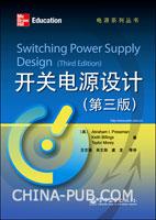 开关电源设计(第三版)