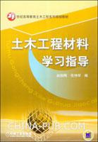 土木工程材料学习指导