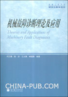 机械故障诊断理论及应用