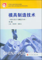 模具制造技术(模具设计与制造专业)(第2版)