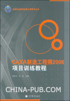 CAXA制造工程师2008项目训练教程