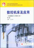 数控机床及应用(机械制造与控制专业)(第2版)