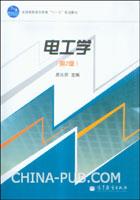 电工学(第2版)