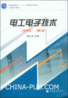 电工电子技术(多学时)(第3版)