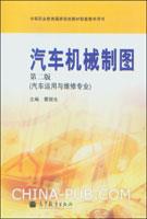 汽车机械制图(第二版)(汽车运用与维修专业)