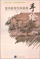 室内家居空间表现手绘画册.第2辑